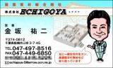 株式会社ECHIGOYA 似顔絵名刺