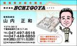 株式会社ECHIGOYA似顔絵名刺