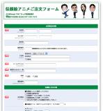似顔絵アニメご注文フォーム